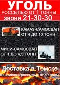 Уголь каменный сортовой марка ДПКО