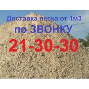 Песок россыпью