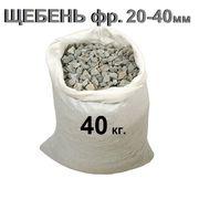 Щебень фр.20-40