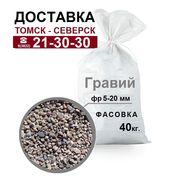 Гравий фракция 5-20 в мешках по 40кг (1м3 - 37мешков)