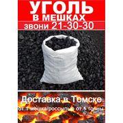 Уголь сортовой марки ДПК в мешках по 40кг (размер куска от 2,5 до 20 -30см)
