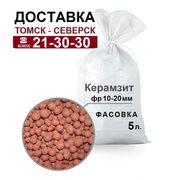 Керамзит фр 10-20 в мешках по 5 литров