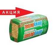 Теплозвукоизоляция ТеплоKnauf Коттедж 1250х610х50мм (12,2м2=0,61м3) Термо Плита 037 (уп.16шт)