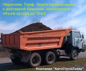 Чернозем, торф