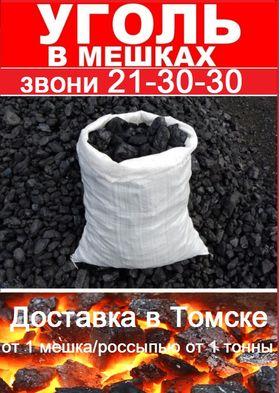 Уголь сортовой марки ОФ ДО (Чук)