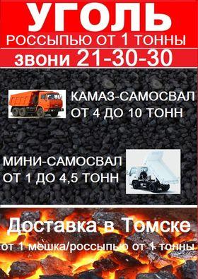 Уголь каменный сортовой марка ДО Размер камня 2,5см-6см