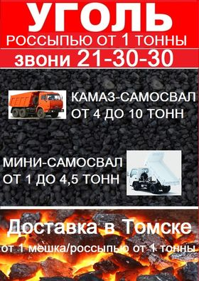 Уголь каменный сортовой марка ДПК
